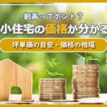 狭小住宅の価格が分かる!坪単価の目安や価格相場について
