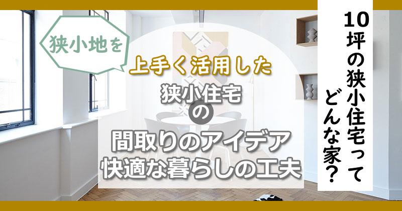 「10坪の狭小住宅」ってどんな家?広さや間取り・快適に暮らす工夫と注意点