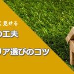 狭い家を広く見せる間取りの工夫&インテリア選びのコツ