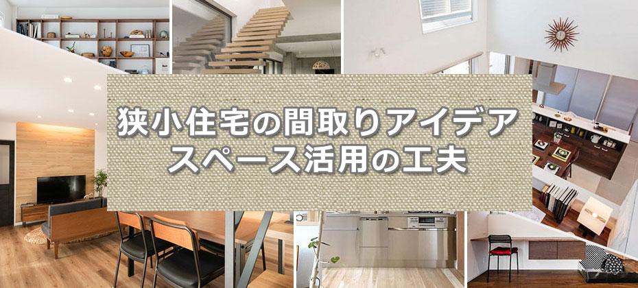 狭小住宅の間取りアイデア・快適空間をつくるスペース活用の工夫