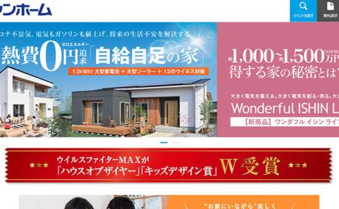 【イシンホームの狭小住宅】価格や間取り・口コミ評判