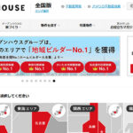 【オープンハウスの狭小住宅】価格や間取り・口コミ評判